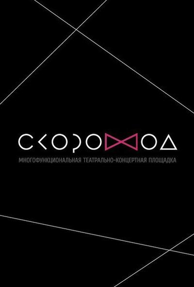 Скороход Скороходов
