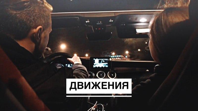 Егор Крид и Дарья Клюкина Движения
