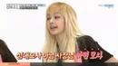 Weekly Idol EP 277 BLACKPINK Lisa singing WHISTLE