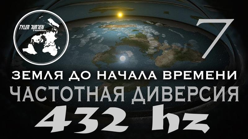 ЗЕМЛЯ ДО НАЧАЛА ВРЕМЕНИ 7 ЧАСТОТНАЯ ДИВЕРСИЯ 432 HZ