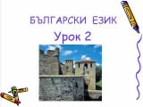Болгарский язык  для начинающих урок №2