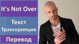 Chris Daughtry - It's Not Over - текст, перевод, транскрипция