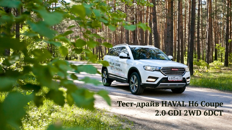 Тест-драйв HAVAL H6 Coupe 2.0 GDI 2WD 6DCT
