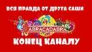 Abrakadabra TV КОНЕЦ КАНАЛУ,рассказ от Сашиного друга с Абракадабра ТВ Волум Стрим и Хупавый