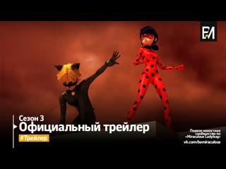 Miraculous ladybug | леди баг и супер-кот – сезон 3, серия 5 | «климатика-2» (официальный трейлер)