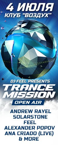 TRANCEMISSION OPEN AIR • 4 ИЮЛЯ • СПБ