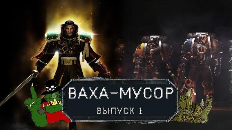 Ваха-мусор 1: Eisenhorn: Xenos, Deathwatch: Tyranid Invasion