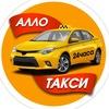 Алло-такси г.Московский