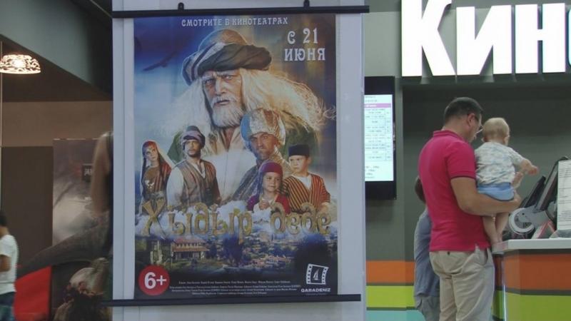 В Крыму стартовал кинопрокат фильма-сказки «Хыдыр-деде»