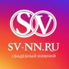 - Свадьба в Нижнем Новгороде - SV-NN.RU