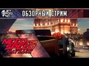 ОБЗОР игры NEED FOR SPEED PAYBACK от JetPOD90 Первый взгляд на очередную серию аркадных автогонок
