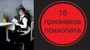 16 признаков психопата. Странная любовь Оли и Саши.