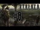 ☢ Девушки Играют в S.T.A.L.K.E.R. Тень Чернобыля Прогулки по Дикой Территории