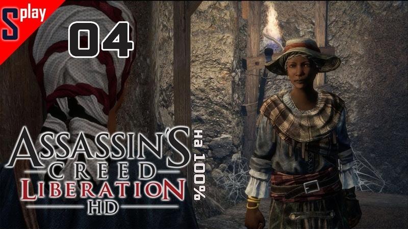 Assassin's Creed Liberation HD на 100% - [04] - Сюжет. Часть 4