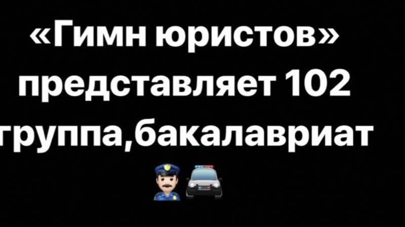 102 Бакалавриат