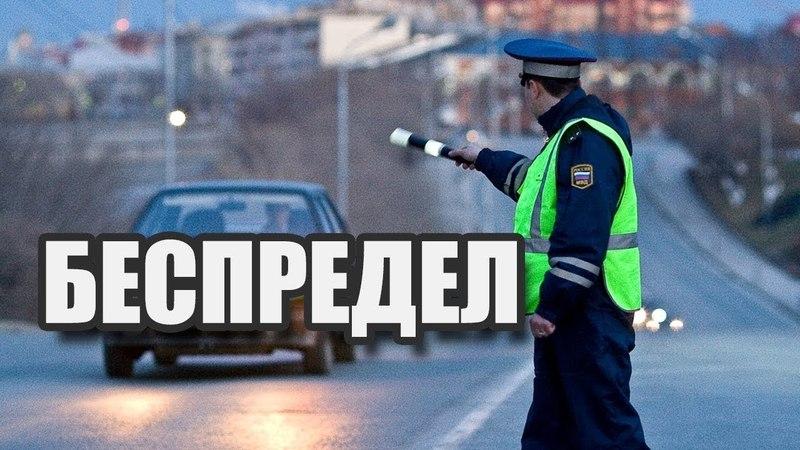 Операция раб - дай доки посверлю. Крым. ДПС ГИБДД Ялта. Форос.