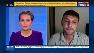Новости на Россия 24 • Теракт на бульваре Рамбла. Свидетельство очевидца