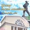 Центр досуга молодежи г.Североморск