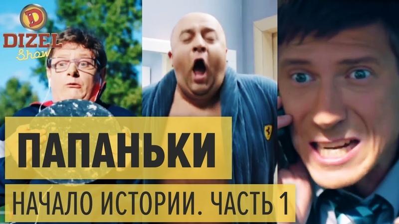 Сериал ПАПАНЬКИ 2018 Как это было 24 сентября премьера от Дизель Шоу ЮМОР ICTV