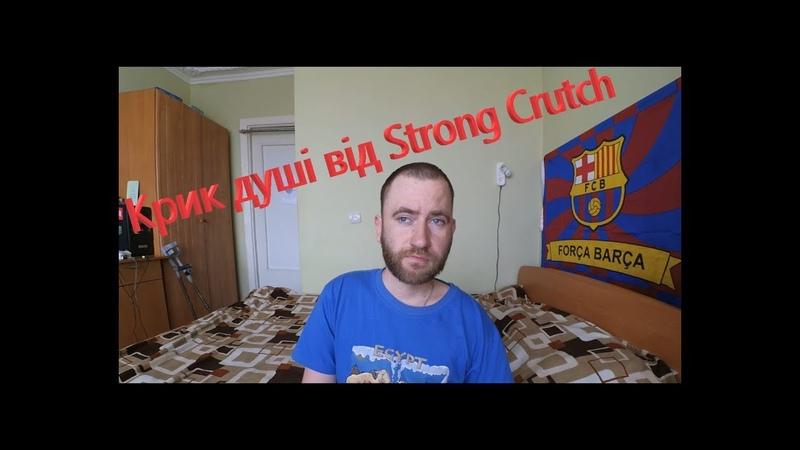 Крик душі від Strong Crutch