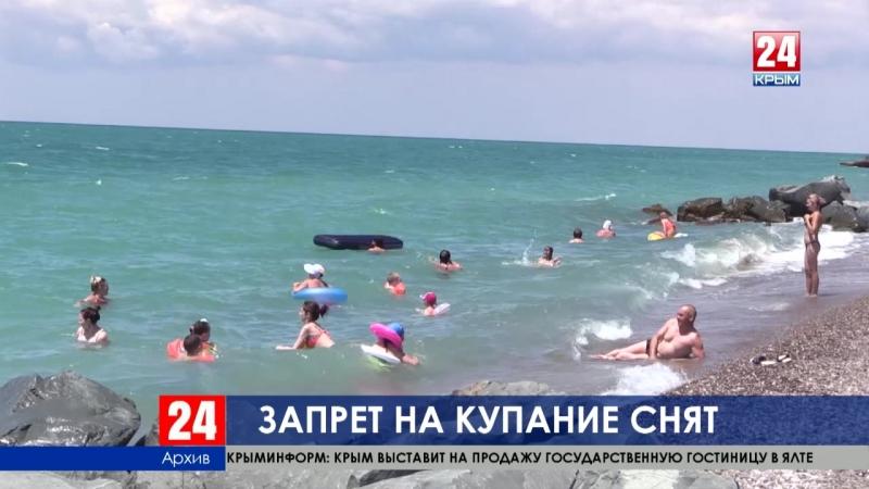 Запрет Роспотребнадзора на купание в море у берегов Ялты снят