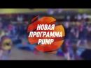 Pump в Челябинске. Тренировки в Citrus Fitness