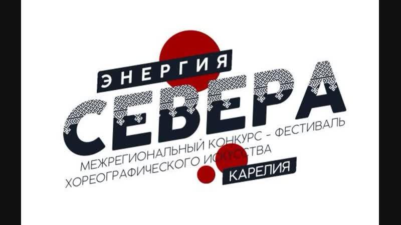 Конкурсный просмотр фестиваля Энергия Севера