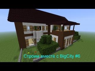 Строим вместе с BigCity #6