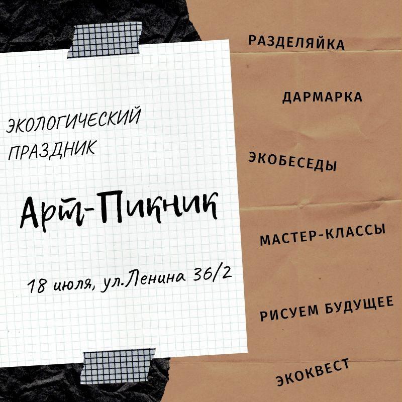 арт-пикник, афиша, чайковский район, 2019 год