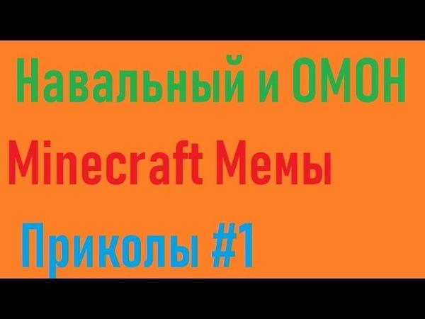 Навальный и ОМОН Приколы Minecraft Мемы №1