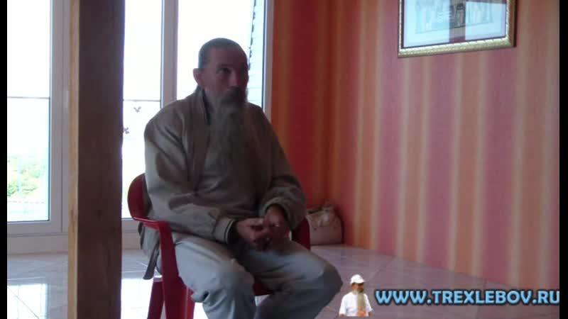 Трехлебов А В Семинар село Дивноморское 02 10 2011 года Часть 2