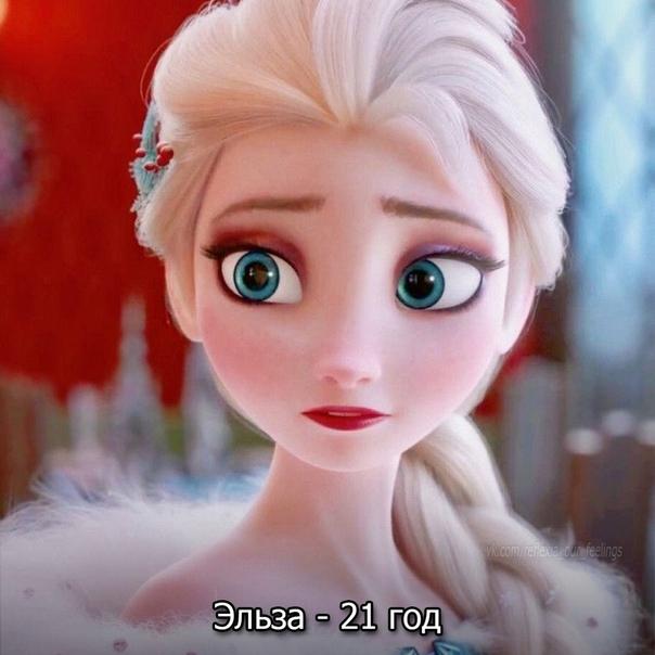 Если кто не знал, вот он реальный возраст принцесс из Диснея