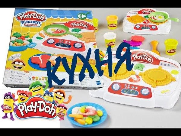 PLAY-DOH KITCHEN Плей-До КУХНЯ Unboxing Обзор огромной коробочки