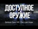 Доступное оружие Serious Sam VR: The Last Hope