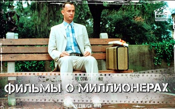 Подборка лучших фильмов о миллионерах!