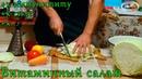 Как приготовить салат без майонеза Салат Витаминный ☑