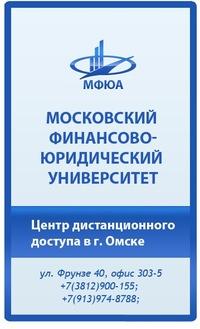 МФЮА Омск Столичное образование в регионе ВКонтакте МФЮА Омск Столичное образование в
