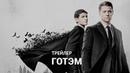 Готэм 5 сезон / Gotham — Русский трейлер