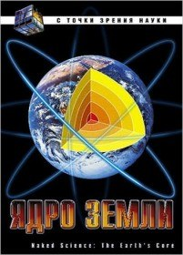 С точки зрения науки: ядро земли / Naked Science: The Earth's Core (2004)