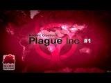 Plague Inc (Часть 1)Симулятор Вируса!Для 100 подпсичиков!:3