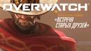 Reunion   Overwatch