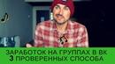 Заработок на группах Вконтакте. 3 проверенных способа.