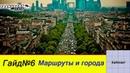 Transport Fever Гайд маршруты и города
