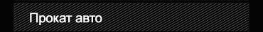 autodoctor32.ru/prokat-avtomobilej.html