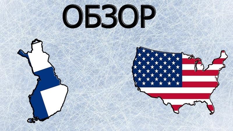 Финляндия - США \ 15.05.18 \ Чемпионат мира по хоккею 2018