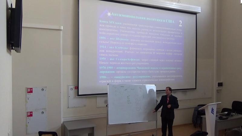Александр Филатов Теория отраслевых рынков. Лекция 2.1. Антимонопольная политика