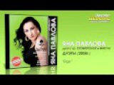 Яна Павлова feat. Стоматолог и Фисун - Рая (Audio)
