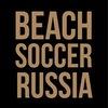 Beachsoccerrussia.ru | Пляжный футбол в России!
