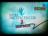 Битва Экстрасенсов, 15 сезон, 1 выпуск