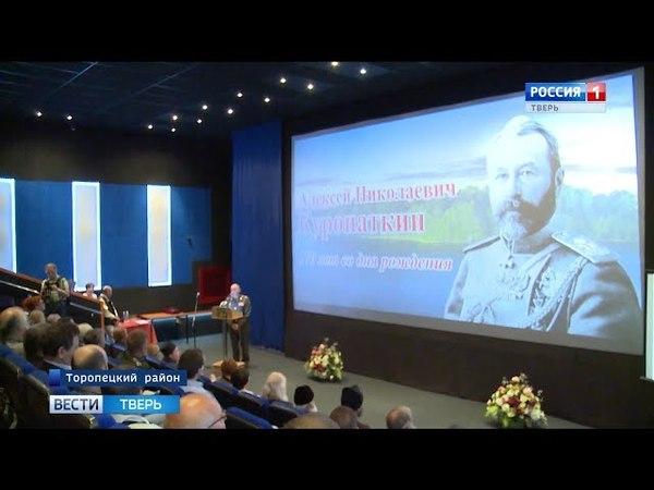 В Торопце прошли чтения в честь генерала Алексея Куропаткина